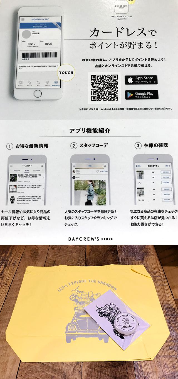 アプリ 変更 イトーヨーカドー 機種